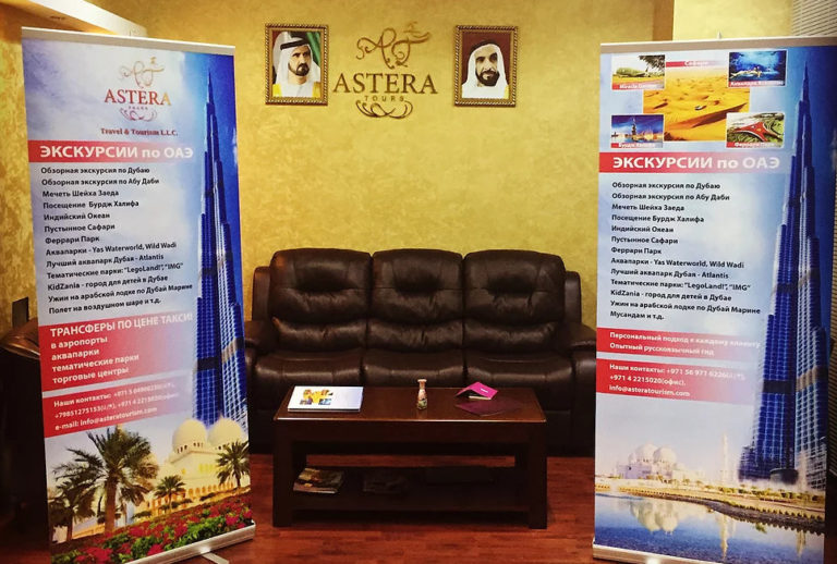 astera tourism llc