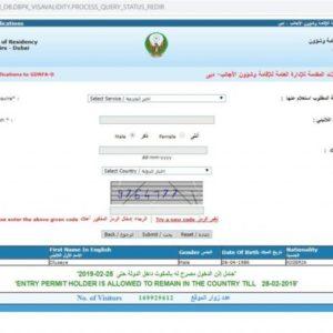 check visa uae